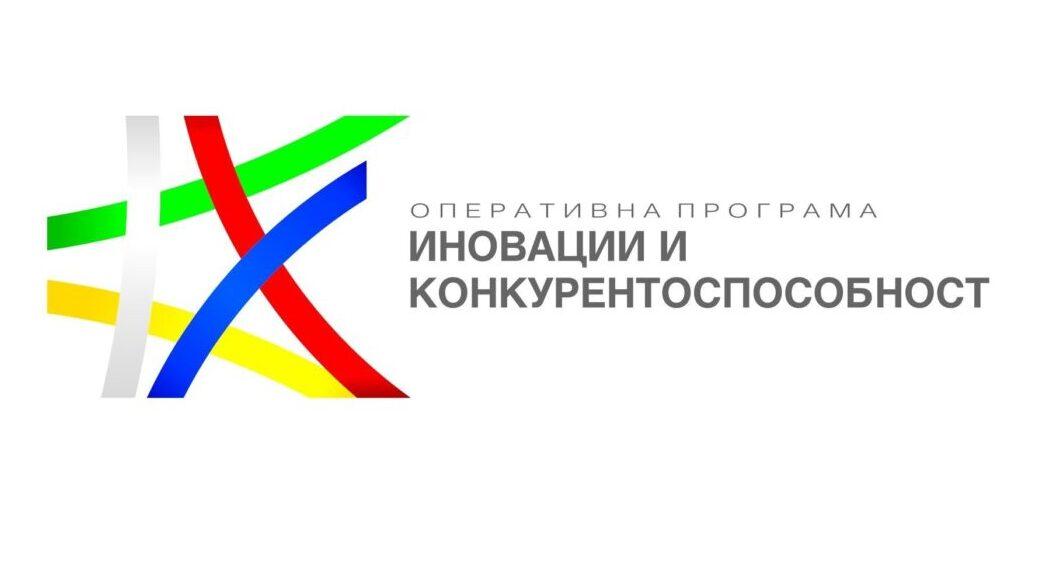 """Оперативна програма """"Иновации и конкурентоспособност"""""""